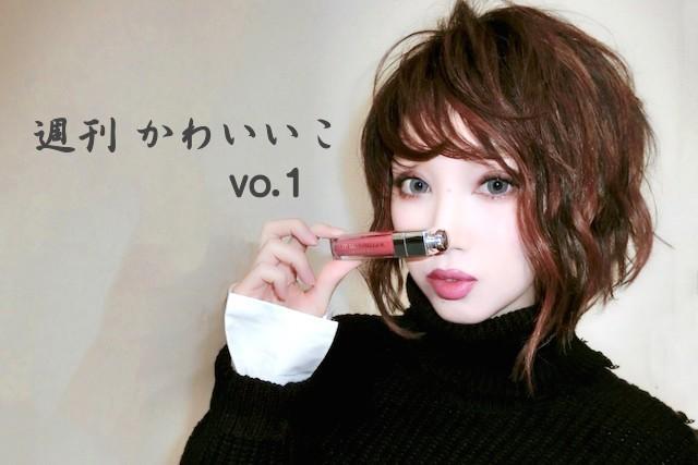 週刊かわいいこ vol.1