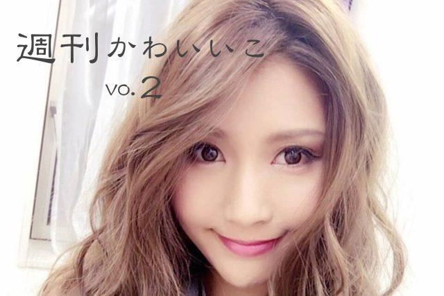 週刊かわいいこ vo.2