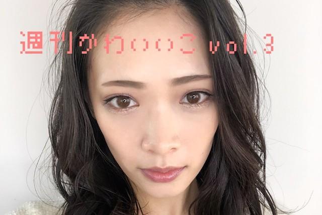 週刊かわいいこ vo.3