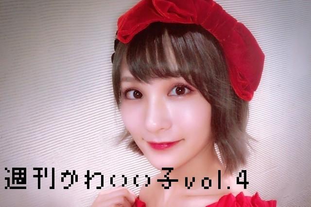 週刊かわいい子 vol.4