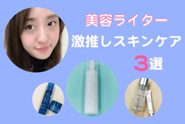 敏感肌でも諦めない。美容ライター激推しスキンケア3選
