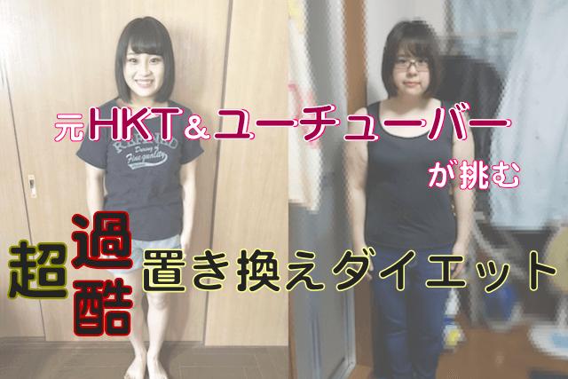 元HKT&youtuberが置き換えダイエット企画に挑みます!