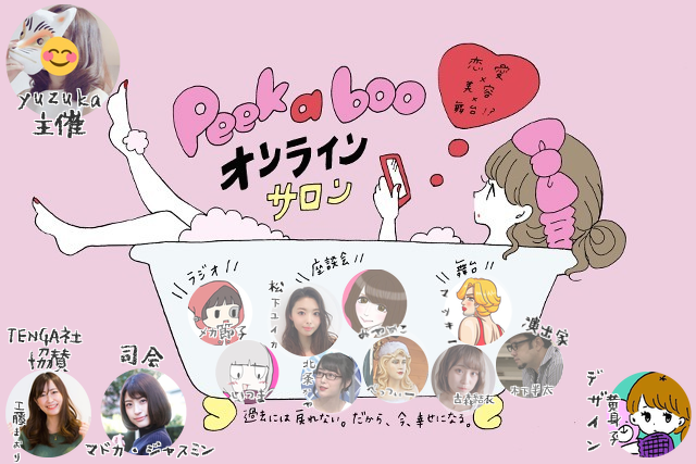 【開催済み】peek a booで、恋愛や美容に関する女子会イベントを開催! 女子会だけど男性もきてね!!