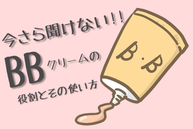 BBクリームの役割とその使い方!おすすめのクリームを3つ紹介します