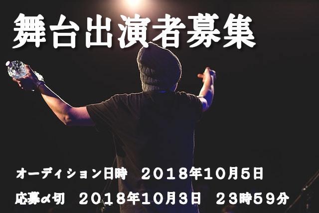 【舞台出演者募集】悪夢のエレベーター ~新宿2丁目Ver~