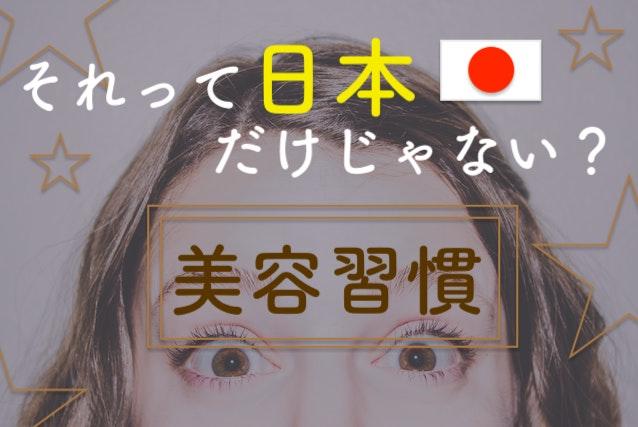 日本の美容習慣を世界と比較!毎日、髪の毛を洗うのが珍しい?