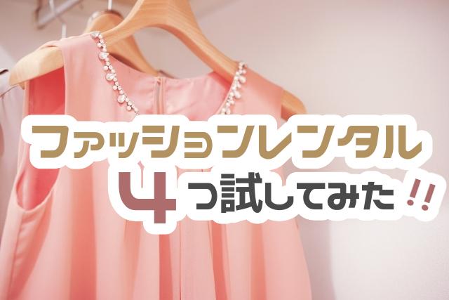 ファッションレンタル4つを実際に試してみたので料金や服の感じを比較してみる