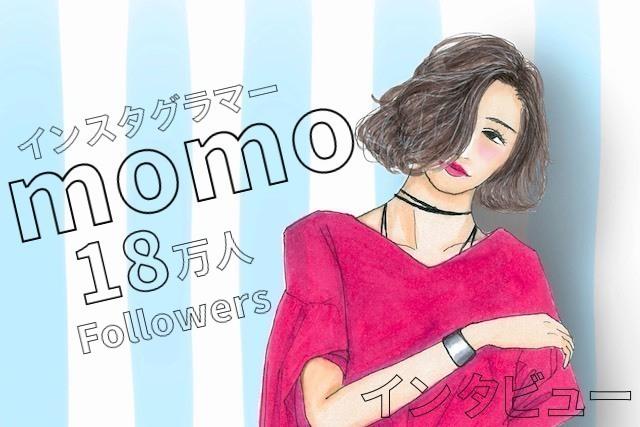 Instagramフォロワー18万人のイラストレーターmomoさんに働き方をインタビュー!