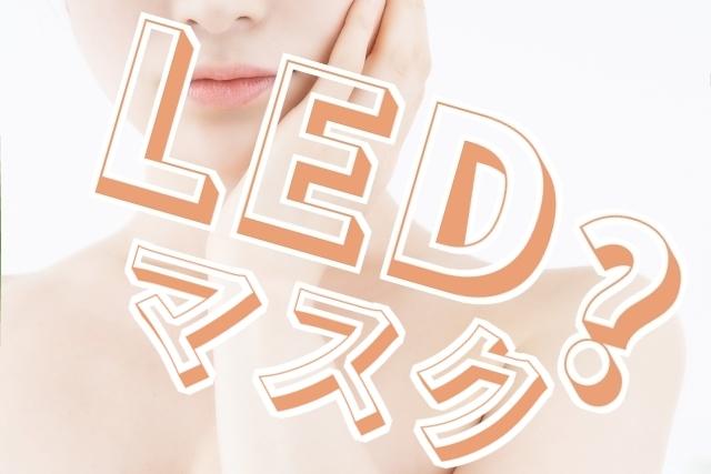 LEDマスクなどの光エステができる美容家電について調べてみた