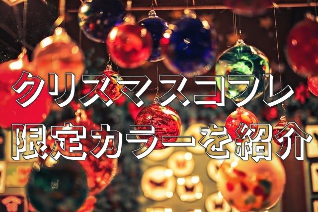 超選抜!CLARINS・shuuemura・ローラメルシエのクリスマスコフレ限定カラーを紹介