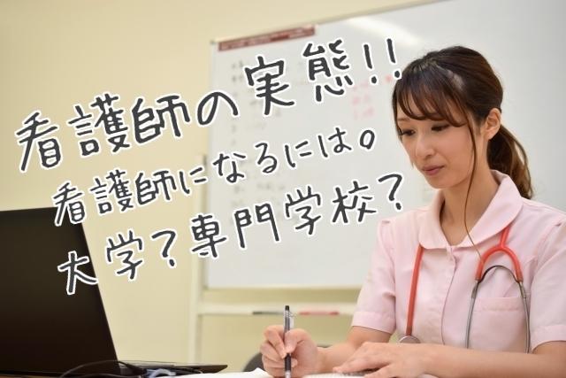 看護師志望必見!看護師の実態と、看護師になるためのプロセスを順を追って解説!