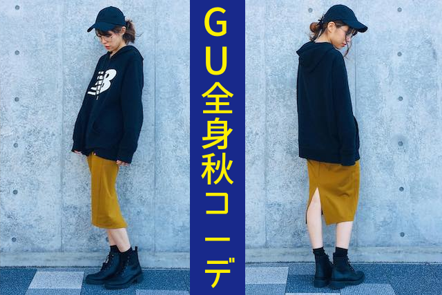 予算は1万円!コスパの良いGUにて、全身秋コーデを3パターンと今秋おすすめのGU商品を紹介
