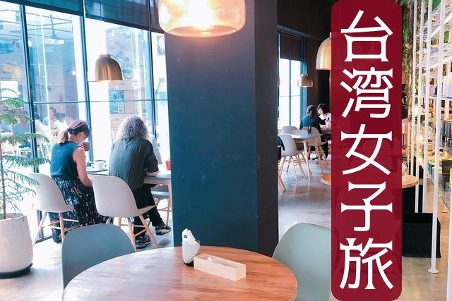 女子旅好きに提案したい。台湾でのガールズトークがおすすめです