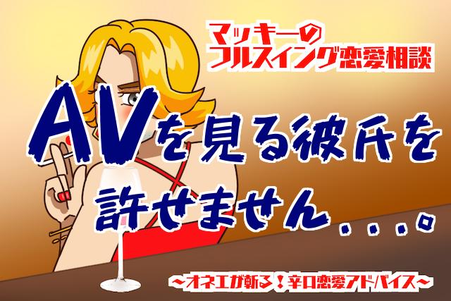 【恋愛相談】AVを見る彼氏を許せません…。ヤキモチが抑えられない場合ってどうしたらいいの?