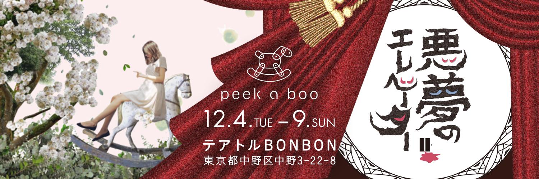 舞台「悪夢のエレベーター」12/4(火)〜9(日)テアトルBONBONにて上演!