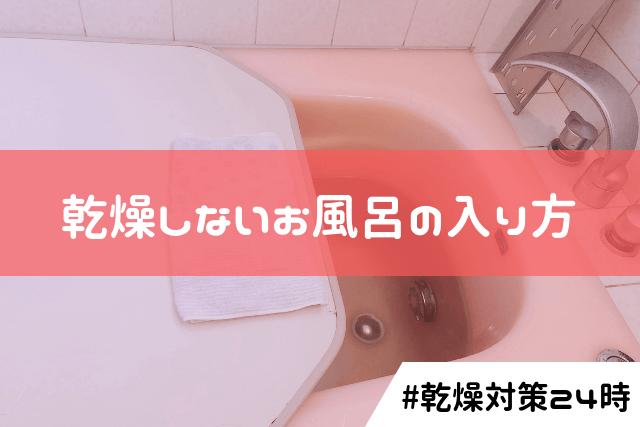 今冬必見!「乾燥」しないお風呂の入り方を徹底解説!