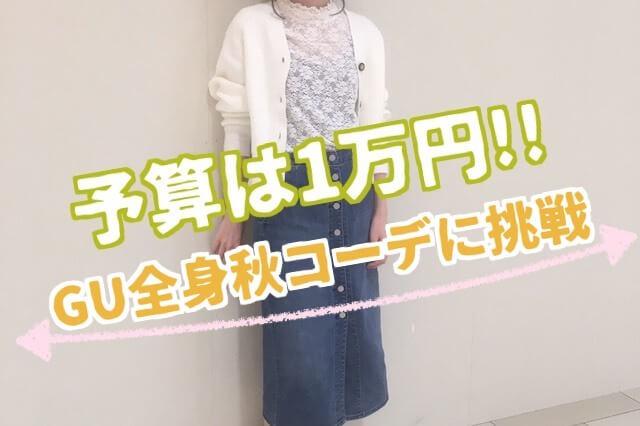 GUの商品にて全身秋コーデを組んでみた!全身でたったの1万円以内です