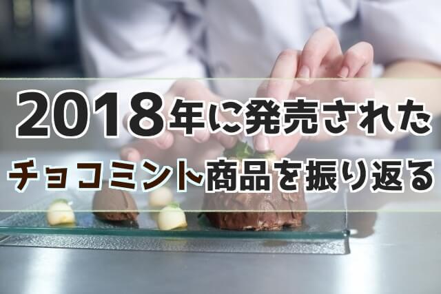 女子必見!2018年に発売されたチョコミント商品を振り返る