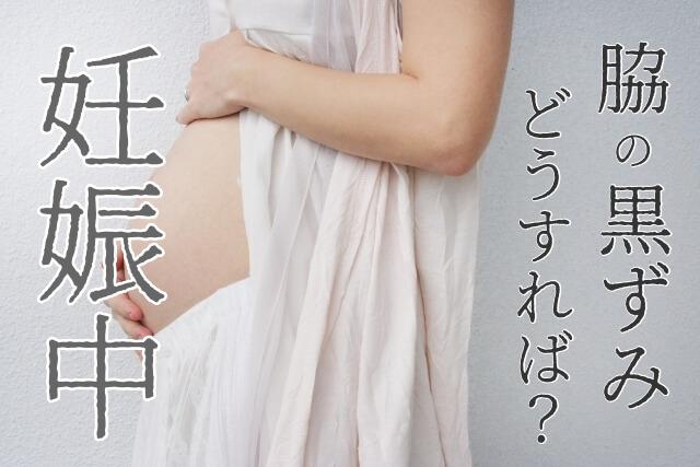 妊娠中、脇に出現した黒ずみ。脇ならではの悩みについて実体験から答えてみた。例えば脇のむだ毛処理は…