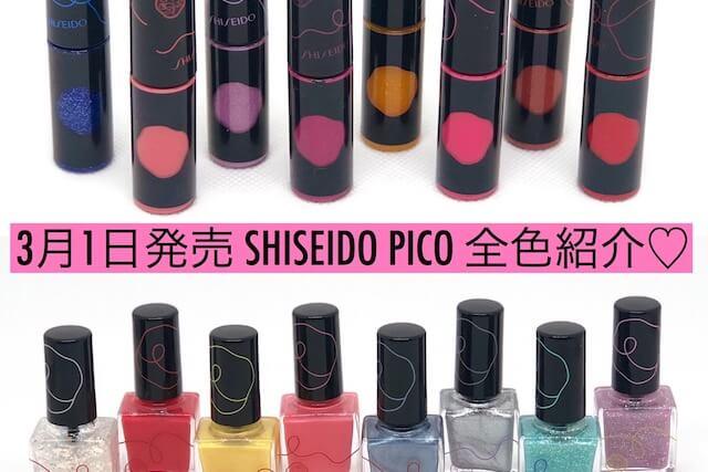 数量限定発売中!SHISEIDO PICOシリーズを全色紹介