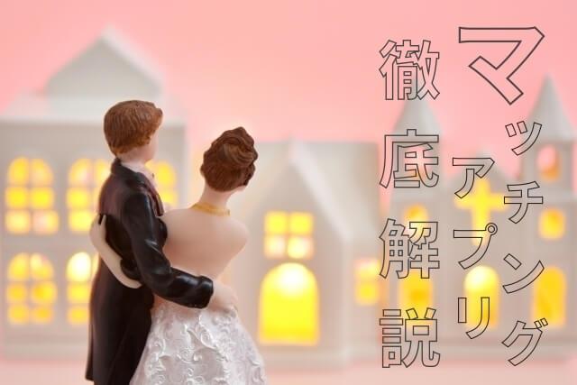 女性のためのマッチングアプリ徹底比較!安全で婚活におすすめのマッチングアプリを紹介