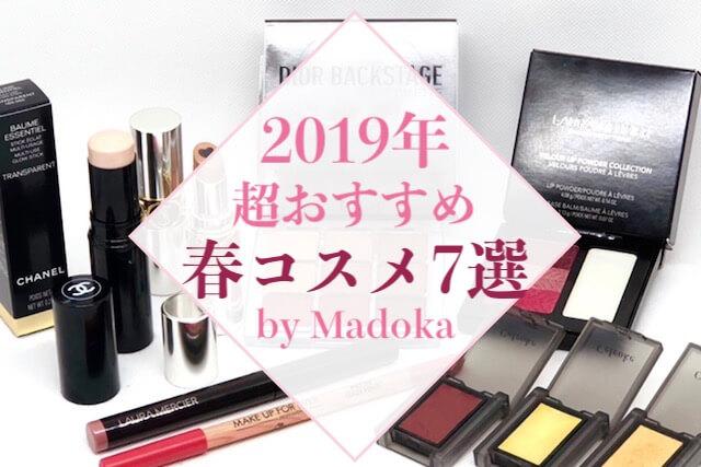 2019年、絶対におすすめしたい春コスメを美容ライターが7つ紹介!