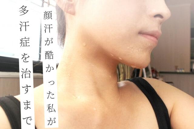 緊張して顔汗がヤバかった私が、多汗症を手術以外で治した方法を語る!