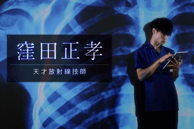 待望の窪田くん主演「ラジエーションハウス~放射線科の診断レポート~」の1話あらすじネタバレと感想を紹介