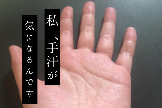 手汗がひどい女だった私が実際に試し、ある程度軽減させた対策法を紹介
