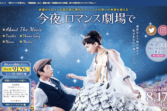 映画「今夜、ロマンス劇場で」の絶対に見てほしいおすすめシーンをまとめてみた