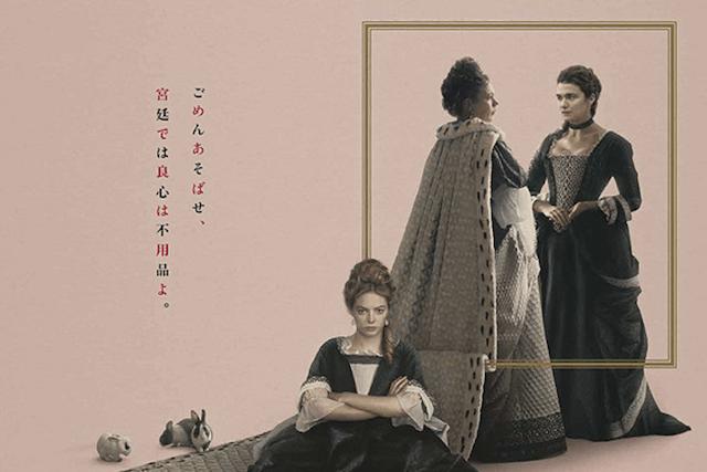 昼ドラ好きのそこのあなたに見てほしい映画『女王陛下のお気に入り』のレビュー考察