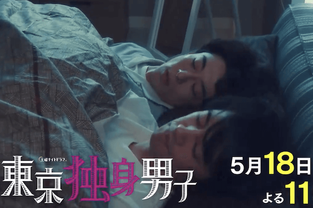 賛否両論を巻き起こす東京独身男子の5話が放送!今回もかずなが可哀想…?