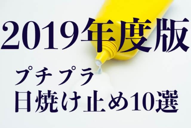 2019年度版!プチプラでコスパの良い日焼け止めを10個紹介する