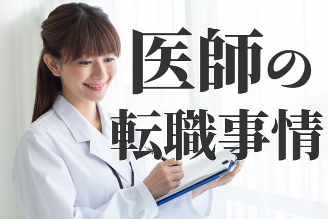 医師転職事情の本音!私が転職時に転職サイトを使った理由とそのメリット・デメリット