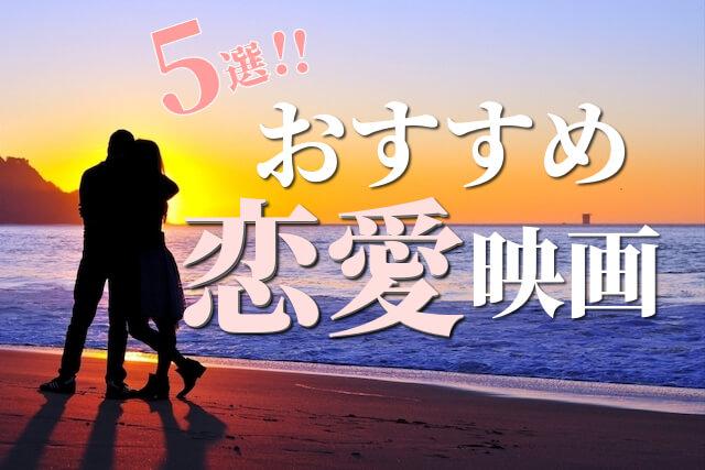 恋愛にキュンキュンしたい女の子におすすめする大人の恋愛映画5選
