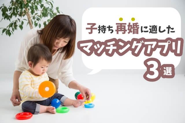 子持ちママにぴったりの再婚相手を探すのに適したマッチングアプリを紹介と心構えについて