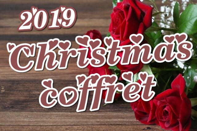 2019年クリスマスコフレから、個人的に超おすすめの予約必須コスメを大紹介!
