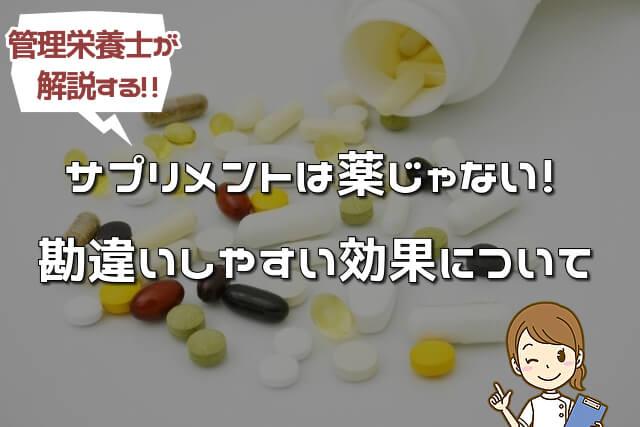 サプリメントなどの健康食品は薬ではない!皆が勘違いしている、その効果について管理栄養士が解説