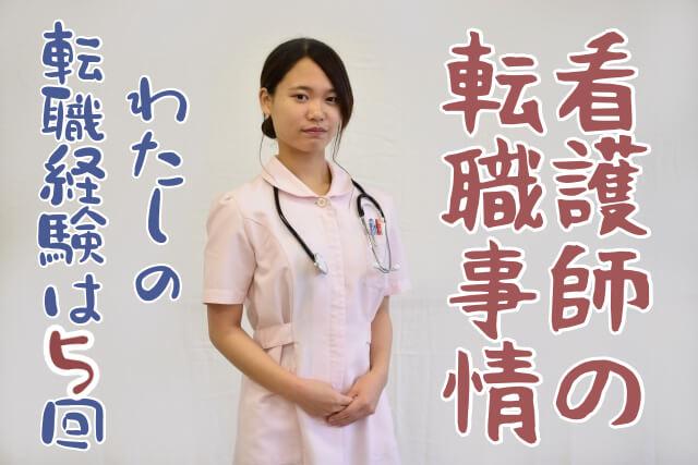 転職を考える人へ!転職経験5回以上の私が看護師の転職事情を本音で解説する