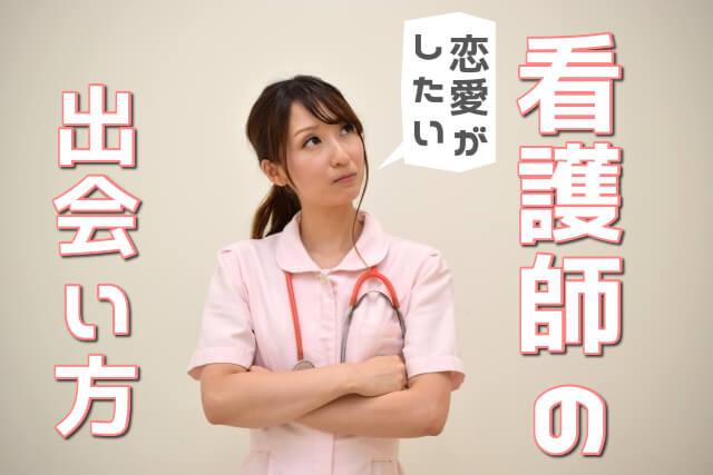 看護師はモテる?看護師の恋愛事情を紹介!出会いの作り方は…