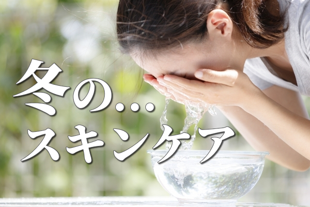 【完全版】冬の乾燥に負けない!適切なスキンケア方法と順番について