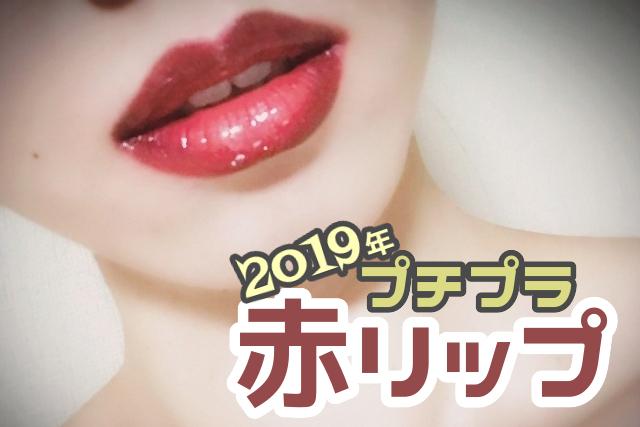 2019年、冬のおすすめプチプラリップ3選とダメなリップの塗り方NG集!