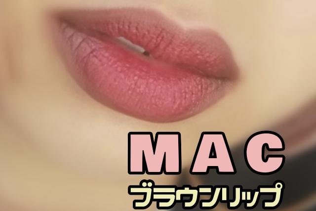 M・A・Cのブラウンリップを10種類試してみたので、その微妙な違いを解説