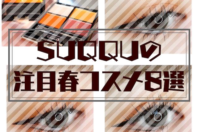 【2020年最新版】SUQQUの注目春コスメ8選!スウォッチと共に一挙ご紹介